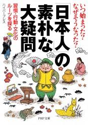 いつ始まった? なぜそうなった? 「日本人」の素朴な大疑問