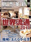 販売革新2017年10月号