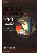 超人ロック 完全版 (22)ソング・オブ・アース