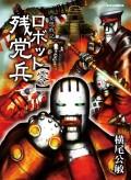妄想戦記ロボット残党兵(零)