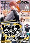 Comic ZERO-SUM (コミック ゼロサム) 2019年8月号