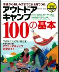 【期間限定価格】アウトドアキャンプ100の基本