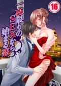 一夜限りのSEXから始まる恋(16)