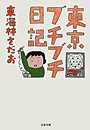 東京ブチブチ日記