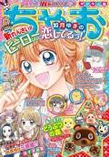 ちゃお 2020年8月号(2020年7月3日発売)