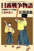 日露戦争物語 4