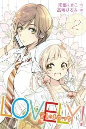 LOVELY!〜愛しのまめっち 2巻<キス、したい……!>