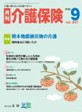 月刊介護保険 2016年9月号