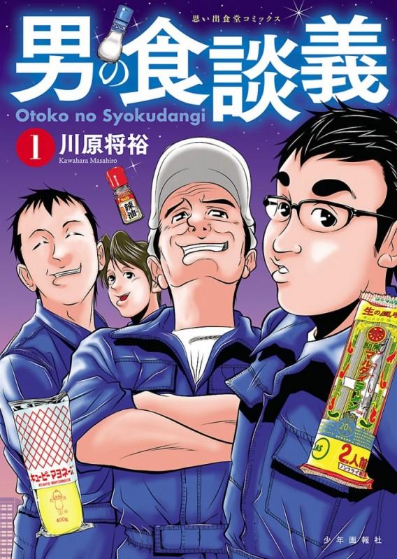 男の食談義(1)