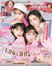 【期間限定価格】Seventeen 2019年3月号