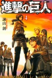 【試し読み増量版】進撃の巨人 attack on titan(4)