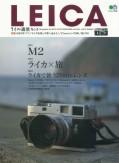 ライカ通信 No.8
