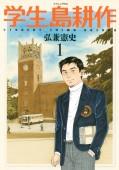 【期間限定価格】学生 島耕作(1)