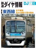 鉄道ダイヤ情報2021年10月号
