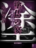 塗仏の宴 宴の始末(1) 【電子百鬼夜行】