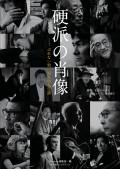 硬派の肖像 〜ぶれない男、31人の人生訓〜