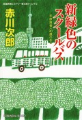 新緑色のスクールバス〜杉原爽香四十歳の冬〜