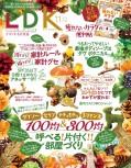 LDK (エル・ディー・ケー) 2018年11月号