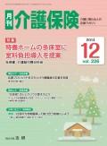 月刊介護保険 2014年12月号