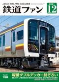 鉄道ファン2021年12月号