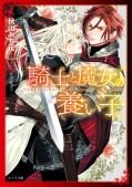 騎士と魔女の養い子【SS付き電子限定版】