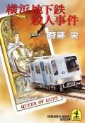 横浜地下鉄殺人事件