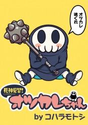 死神見習!オツカレちゃん STORIAダッシュWEB連載版Vol.1