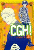CGH!〈Cactus,Go to Heaven!〉(4)