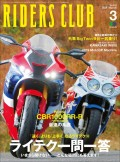 RIDERS CLUB No.551 2020年3月号