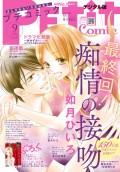 プチコミック【電子版特典付き】 2021年9月号(2021年8月6日)