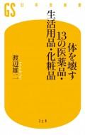 【期間限定価格】体を壊す13の医薬品・生活用品・化粧品