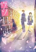 交換ウソ日記2 〜Erino's Note〜