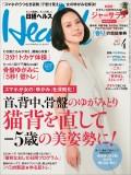 日経ヘルス 2015年4月号