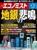 週刊エコノミスト2020年6/23号