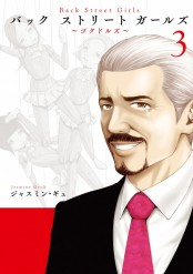 Back Street Girls(3)