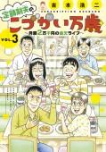 定額制夫の「こづかい万歳」 月額2万千円の金欠ライフ(3)