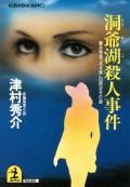 洞爺湖殺人事件〜寝台特急「北斗星」23時32分の謎〜