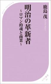 明治の革新者 〜ロマン的魂と商業〜