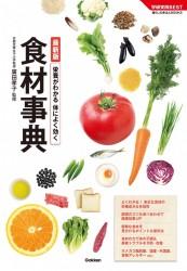 【期間限定価格】最新版 栄養がわかる 体によく効く食材事典