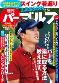 週刊パーゴルフ 2019/2/5号