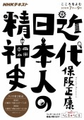 NHK こころをよむ 近代日本人の精神史2018年7月〜9月
