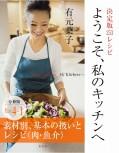 ようこそ、私のキッチンへ 分冊版 Part4−1 素材別、基本の扱いとレシピ(肉・魚介)