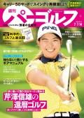 週刊パーゴルフ 2020/7/7・7/14合併号