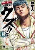 クズ!! 〜アナザークローズ九頭神竜男〜 18
