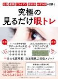 わかさ夢MOOK79 究極の見るだけ眼トレ 近視・老眼・ドライアイ・疲れ目・かすみ目を改善!