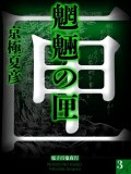 魍魎の匣(3) 【電子百鬼夜行】