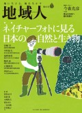 地域人 第68号 ネイチャーフォトに見る日本の自然と生き物