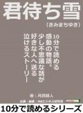 君待ち雪(きみまちゆき)。10分で読める感動の物語。少し不思議な話が好きな人へ送る泣けるストーリー