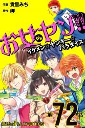 【連載版】お女ヤン!! イケメン☆ヤンキー☆パラダイス 2019年5月号