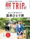 OZmagazine TRIP 2020年1月号